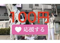 """🌟投げ銭応援チケット""""BACKSHOW(爆笑)"""" 100円"""