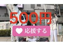 """🌟投げ銭応援チケット""""BACKSHOW(爆笑)"""" 500円"""