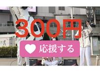 """🌟投げ銭応援チケット""""BACKSHOW(爆笑)"""" 300円"""