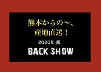 【動画】コール&レスポンス「熊本からの〜、産地直送!」 ♪ 到来  2020 vresion