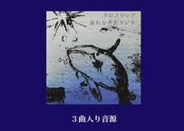 クロノマップ 「溺れかけたクジラ」3曲入り音源