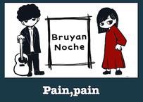 💔泣きたい夜に・・・ 🎵聴きたくなるLOVEソング🎵Bruyan Noche 「Pain,pain」シングル曲