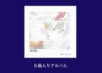 クロノマップ 「青想論」6曲入りアルバム