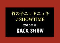 【動画】コール&レスポンス「竹の子ニョキニョキ」 ♪ SHOWTIME  2020 vresion