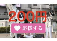 """🌟投げ銭応援チケット""""BACKSHOW(爆笑)"""" 200円"""