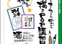 筆文字POPテキスト<レッスン・教材付き!>