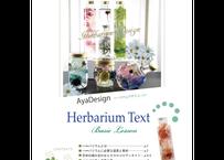 【PDF版】ハーバリウム講座テキスト