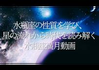 水瓶座の性質を学び、星の流れから時代を読み解く水瓶座満月動画
