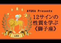 12サインの性質を学ぶ《獅子座》