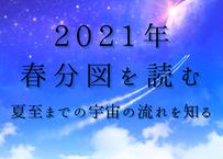 2021年春分図を読む 夏至までの宇宙の流れを知る