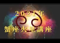 2021年蟹座火星講座