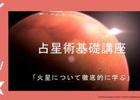 占星術基礎講座 ~火星について徹底的に学ぶ~