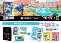 【#004】神巫女 -カミコ- ☆ノーマルセット☆ (Nintendo Switch)