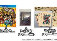 【FHW】ショベルナイト特典版(PlayStation4®)【キングオブカードパック】