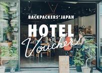 HOTEL VOUCHER 10,000円分(共通宿泊券2,000円券×5枚セット)