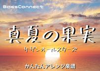真夏の果実/サザンオールスターズ かんたんベースアレンジ楽譜