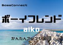ボーイフレンド/aiko かんたんベースアレンジ楽譜