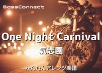 One Night Carnival/氣志團 かんたんベースアレンジ楽譜