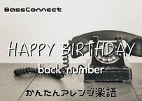 HAPPY BIRTHDAY /back number かんたんベースアレンジ楽譜