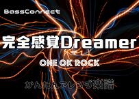 完全感覚Dreamer/ONE OK ROCK かんたんベースアレンジ楽譜