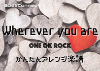 Wherever you are/ONE OK ROCK かんたんベースアレンジ楽譜