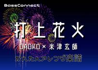 打上花火/DAOKO×米津玄師 かんたんベースアレンジ楽譜