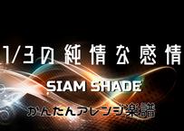 1/3の純情な感情/SIAM SHADE かんたんベースアレンジ楽譜