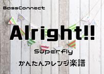 Alright!!/Superfly かんたんベースアレンジ楽譜