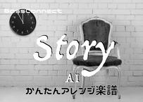 Story/AI かんたんベースアレンジ楽譜