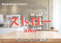ストロー/aiko かんたんベースアレンジ楽譜