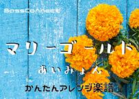 マリーゴールド/あいみょん かんたんベースアレンジ楽譜