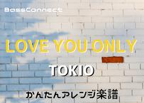 LOVE YOU ONLY/TOKIO かんたんベースアレンジ楽譜