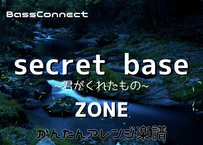 secret base~君がくれたもの~ かんたんベースアレンジ楽譜