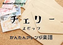 チェリー/スピッツ かんたんベースアレンジ楽譜