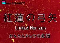 紅蓮の弓矢/Linked Horizon かんたんベースアレンジ楽譜