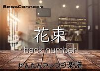 花束/back number かんたんベースアレンジ楽譜