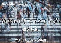 丸の内サディステック/椎名林檎 かんたんベースアレンジ楽譜