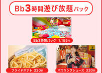 【Bb箕面】3時間遊び放題+ボウリングシューズ&フード&入会更新費無料セット