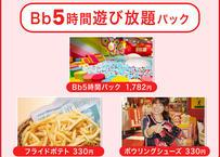 【Bb箕面】5時間遊び放題+ボウリングシューズ&フード&入会更新費無料セット