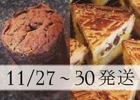 【11/27~11/30発送】特別焼菓子セット