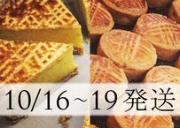 【10/16~10/19発送】特別焼菓子セット