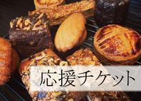 【カヌレとマドレーヌ2個入】応援チケット