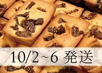 【10/2~10/6発送】特別焼菓子セット