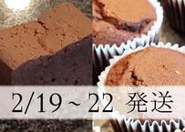 【2/19~2/22発送】特別焼菓子セット