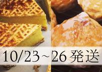 【10/23~10/26発送】特別焼菓子セット