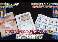 【有吉ジャポンⅡ】Dr.ホワイト(本体+ジェル4本セット)