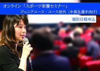 【個別申込】ジュニアユース・ユース世代(中高生選手・保護者・指導者向け) 「オンラインスポーツ栄養セミナー」講師:佐藤彩香先生