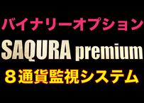 SAQURA premium (自動監視システム &通貨自動切り替え)