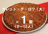 ガレット・デ・ロワ(大)〈8〜12人〉