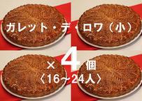 ガレット・デ・ロワ(小)×4個〈16人〜24人〉